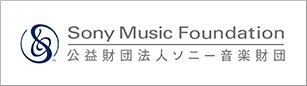 公益財団法人ソニー音楽財団(Sony Music Foundation)