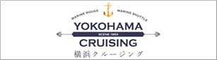 YOKOHAMA CRUISING 横浜クルージング