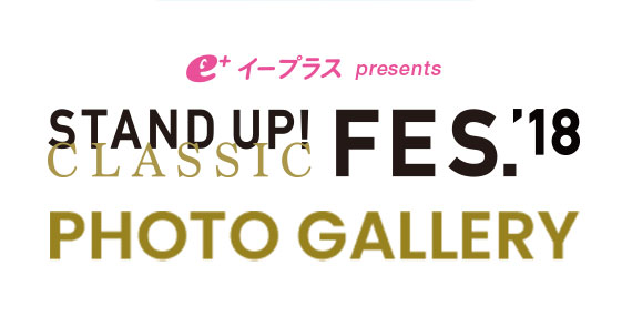 e+ イープラス STAND UP!CLASSIC FESTIVAL'18 PHOTO GALLERY