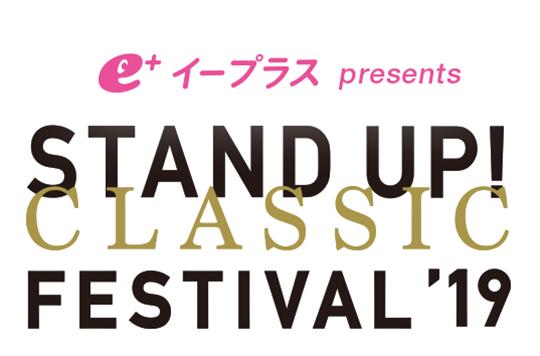 e+ イープラス STAND UP!CLASSIC FESTIVAL'19 [スタンドアップ!クラシックフェスティバル 2019]