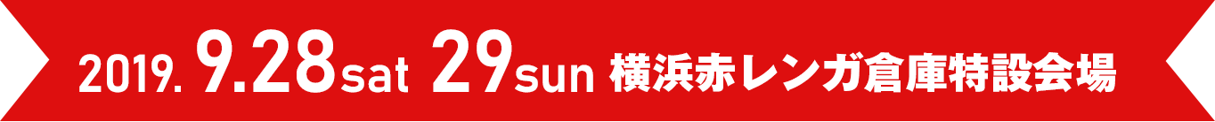 2019年 9月28日(土) 9月29日(日) 横浜赤レンガ倉庫特設会場